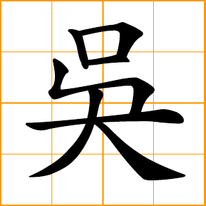 Wu, Chinese surname; a state in the epoch of the Three Kingdoms 三國