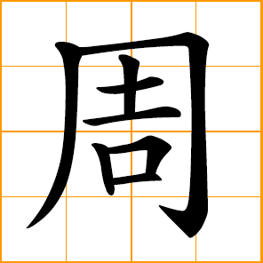 circumference, periphery, circuit, all, whole, entire, completely, Zhou, Chow, Chou, Cheu, Chinese surname