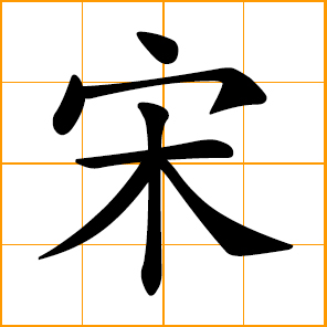 Song dynasty, Song, Chinese surname