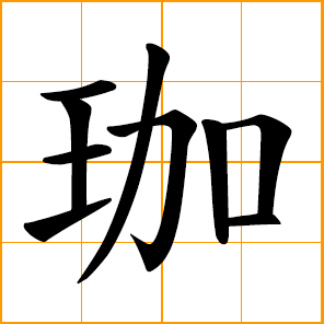 a kind of jewelry; Ka, jia, transliterating character