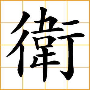 to guard, defend, protect; Wei, Wai, Chinese surname