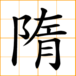 Sui Dynasty; Sui, Chinese surname