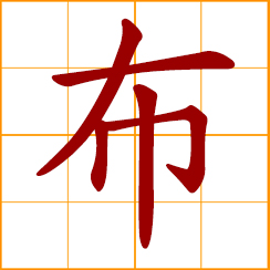 simplified Chinese symbol: spread, deploy, arrange