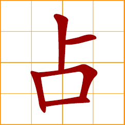 simplified Chinese symbol: occupy, seize, account for, make up
