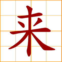 simplified Chinese symbol: come, future, coming, the next, take place