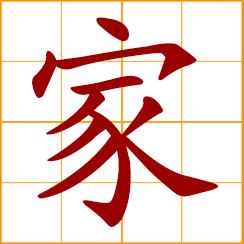 simplified Chinese symbol: furniture, tools