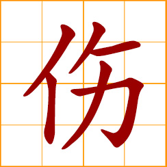 simplified Chinese symbol: a wound, injury, to hurt, to injure