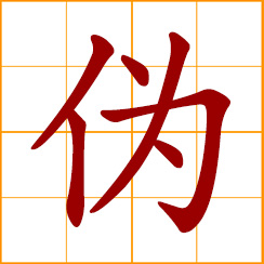 simplified Chinese symbol: false, faked, forged, bogus