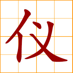 simplified Chinese symbol: appearance, bearing, measuring apparatus, instrument, ceremony, rite, ritual