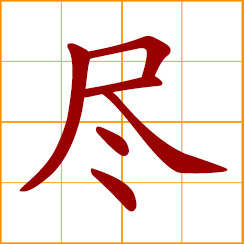 simplified Chinese symbol: utmost extent, give priority to