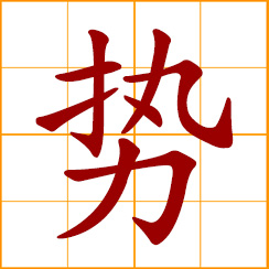 simplified Chinese symbol: power, strength, tendency, trend, momentum, influence, martial art gestures, moves