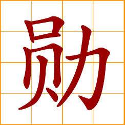 simplified Chinese symbol: merits, honors, meritorious services, meritorious achievements