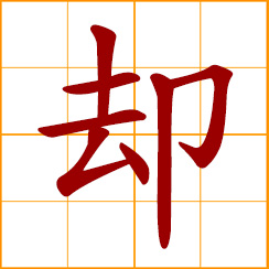 simplified Chinese symbol: but; back, step back; to decline, refuse