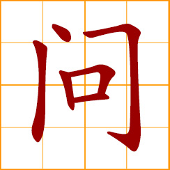 simplified Chinese symbol: to ask; inquire after; interrogate; hold responsible