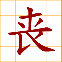 simplified Chinese symbol: to lose; a funeral; mourning