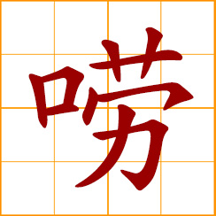 simplified Chinese symbol: voluble, garrulous, loquacious