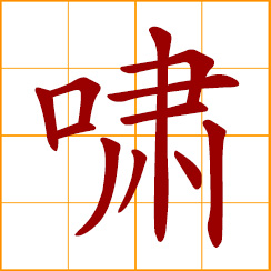 simplified Chinese symbol: to roar, to howl, to whistle, shout or yell