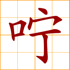 simplified Chinese symbol: to enjoin, to instruct