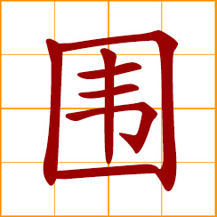 simplified Chinese symbol: to surround, besiege, encircle, enclose, around; surrounding, environment