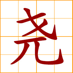 simplified Chinese symbol: Yao, a legendary monarch in ancient China