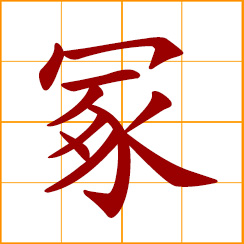 simplified Chinese symbol: tomb, burial hill, high grave