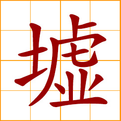 simplified Chinese symbol: mound, ruins; old burial grounds; a big earth mound; a village; farmers market