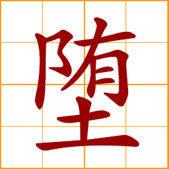 simplified Chinese symbol: to fall, send down; go bad, become worse