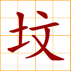 simplified Chinese symbol: grave, tomb