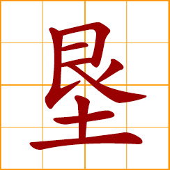 simplified Chinese symbol: cultivate land, reclaim wasteland, open new land for farming