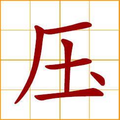 simplified Chinese symbol: press down, weigh on, to repress, surpress; pressure