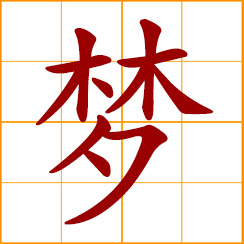 simplified Chinese symbol: dream