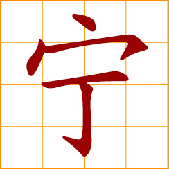 simplified Chinese symbol: tranquil, peaceful; serenity, tranquility; rather, would rather