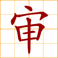 simplified Chinese symbol: to judge, review, examine, investigate; careful, cautious, judicious