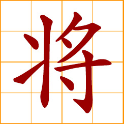 simplified Chinese symbol: general; about to, going to; to use