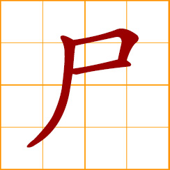 simplified Chinese symbol: corpse, carcass
