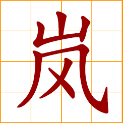 simplified Chinese symbol: mountain mist