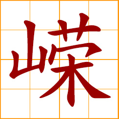 simplified Chinese symbol: lofty