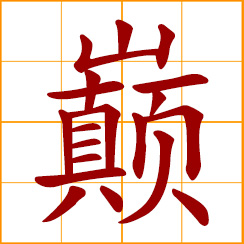 simplified Chinese symbol: top, peak, mountain top, summit of a mountain