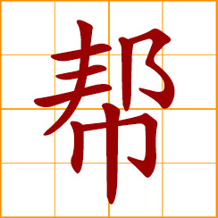 simplified Chinese symbol: to help; gang, group, clique