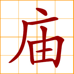 simplified Chinese symbol: temple, shrine, fane, joss house