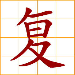 simplified Chinese symbol: recover, recovery; come back, go and return; repeat