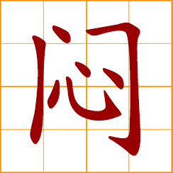 simplified Chinese symbol: stuffy, suffocating, oppressive; muffled, sealed, tightly closed; bored, depressed, melancholy