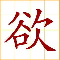 simplified Chinese symbol: desire; lust