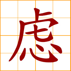 simplified Chinese symbol: think over, to ponder, consider; anxiety, to worry, concern