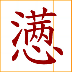 simplified Chinese symbol: resentful, sullen, sulky; gloomy, depressed, melancholy