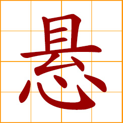 simplified Chinese symbol: to hang, suspend; unsettled, unresolved