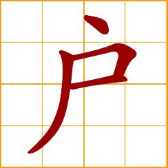 simplified Chinese symbol: door, household, account