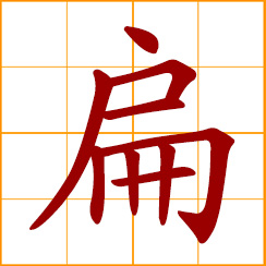 simplified Chinese symbol: flat