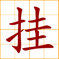 simplified Chinese symbol: to suspend; hang up; hang from a hook