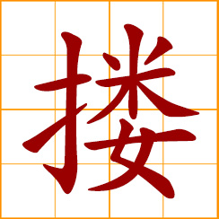 simplified Chinese symbol: hug, embrace, cuddle